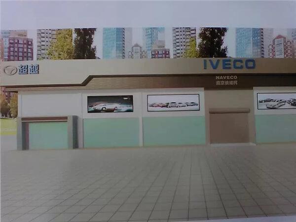 汽车展厅案例―依维柯展厅